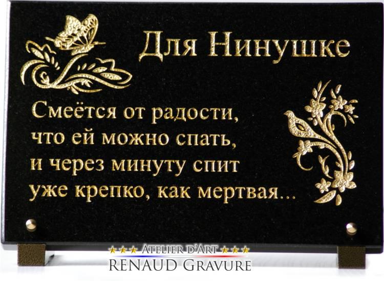 Plaque funéraire avec texte cyrillique, hébraïques, bicaméral.